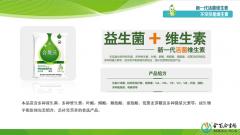 合晟元-新一代活菌维生素