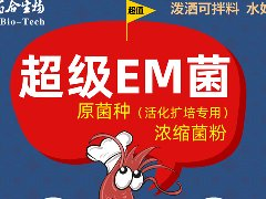 超级EM(原菌种)活化扩培专用菌